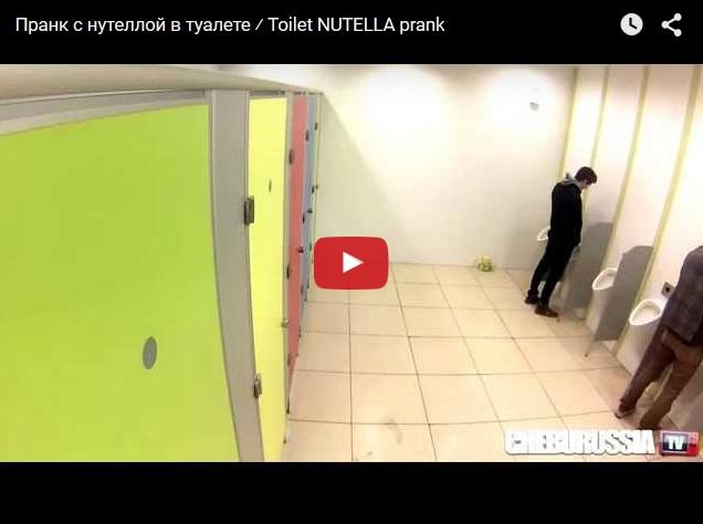 Пранк в туалете