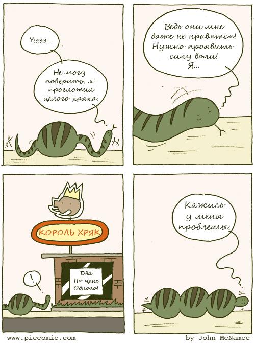 Подборка позитивных комиксов