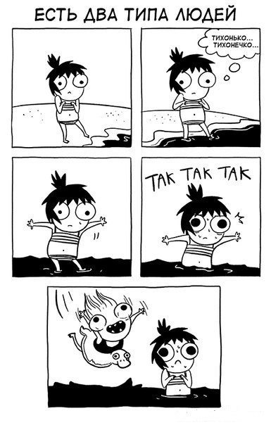 Комиксы-приколы для настроения. Лучшая подборка