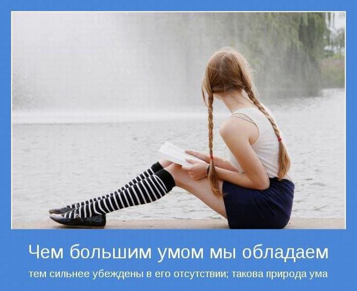 Мотиваторы с умом. Философия жизни