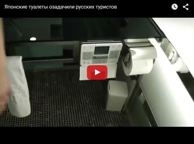 Русские в японском туалете