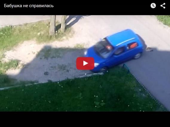 Бабуля пытается припарковаться