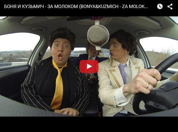 За молоком - новый клип от Бони и Кузьмича