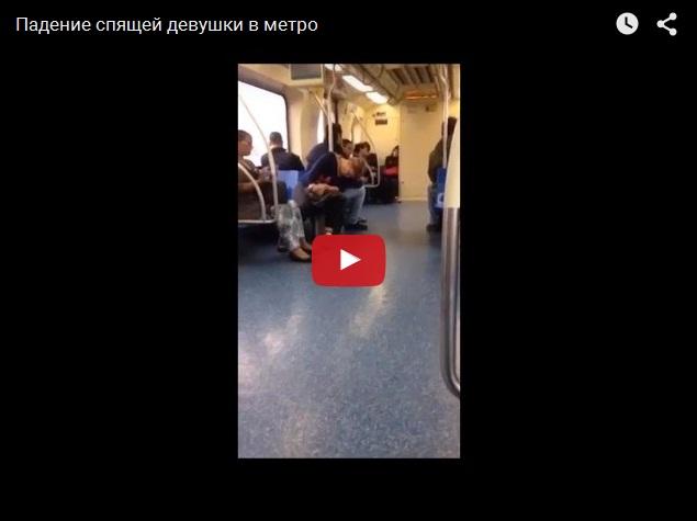 Как не надо спать в метро