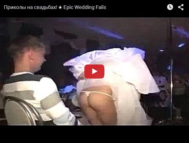 Новая подборка свадебных приколов