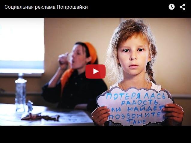 Грустная детская социальная реклама