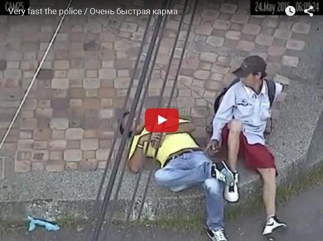 Быстрое возмездие от полиции