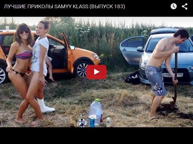 Подборка лучших видео приколов ушедшего лета