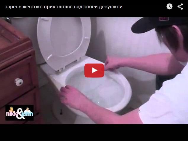 Жестокая шутка в туалете над своей девушкой