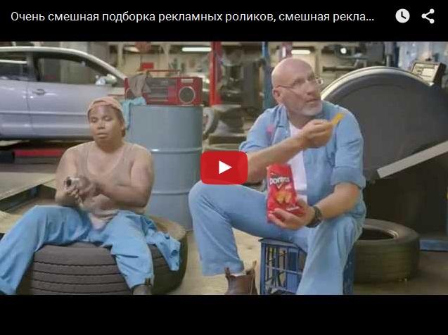 Смешные рекламные ролики со всего мира