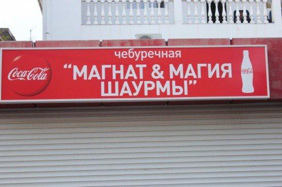 Прикольная реклама и креативные смешные надписи