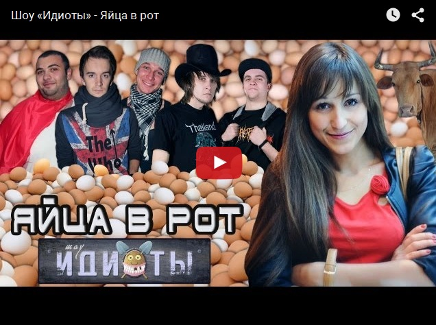 """Прикольное шоу """"Идиоты"""" - Яйца в рот"""