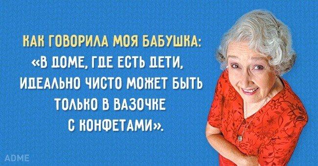 Высказывания бабушек в картинках
