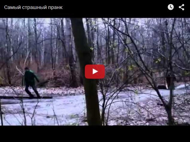Страшный розыгрыш в лесу