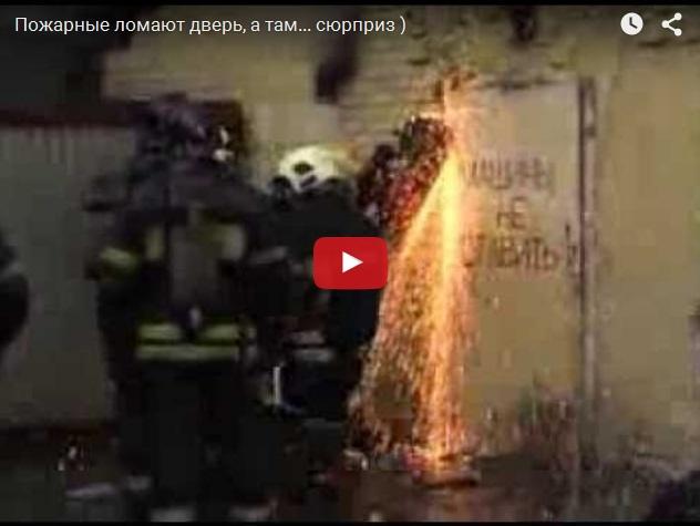 Сюрприз для огнеборцев на пожаре