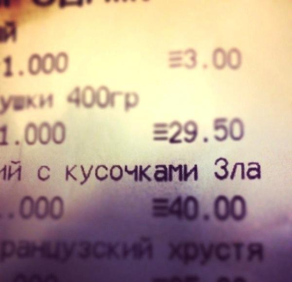 Прикольные чеки из магазинов