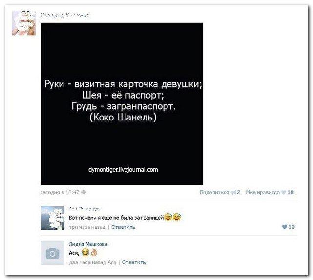 Комментарии из социальных сетей. Лучший юмор