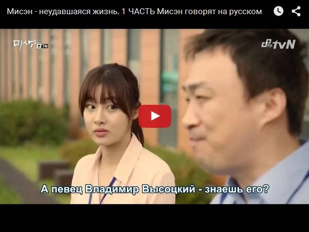 Новое исполнение песни Высоцкого в корейском фильме