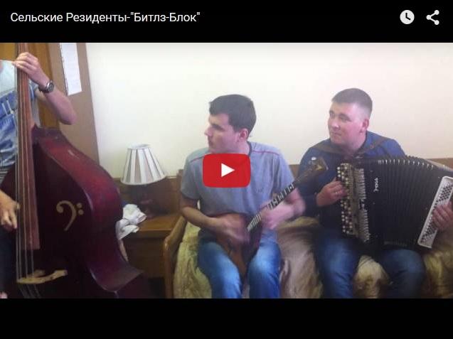 Прикольное видео - Битлз в исполнении деревенского оркестра