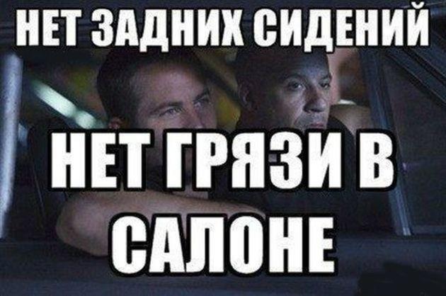 Мемы на автомобильную тематику. Картинки про авто