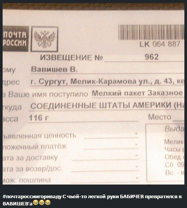 """Фейлы """"Почты России"""". Недовольство населения"""