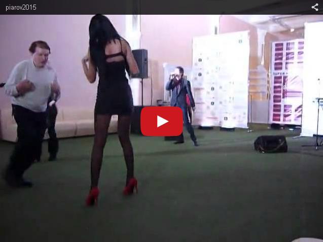 Танец профессионального Казановы