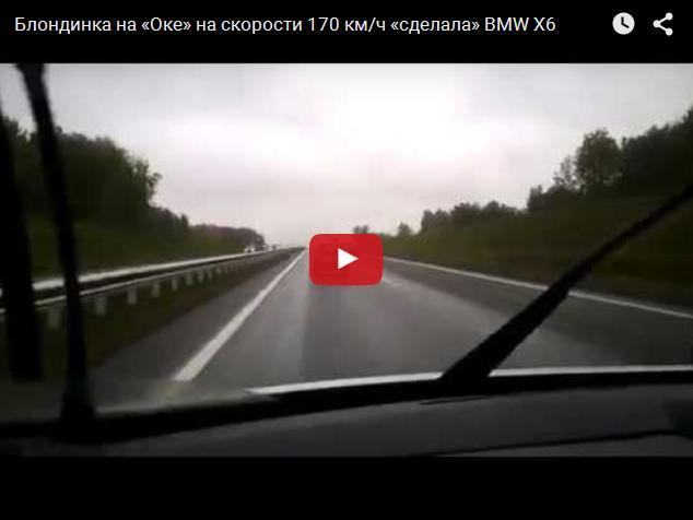 """""""Бешеная"""" Ока сделала BMW на скорости 160 км/час"""
