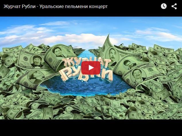 Приколы от Уральских пельменей - Журчат рубли