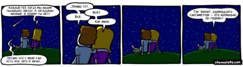 Ещё больше смешных комиксов для настроения