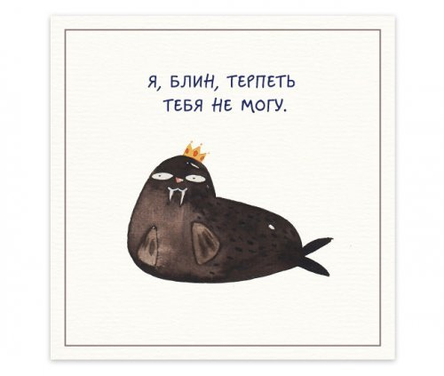 Смешные открытки для ваших врагов. Картинки с надписями