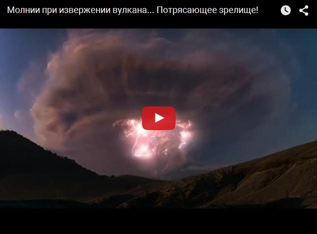 Потрясающее видео. Молния над вулканом
