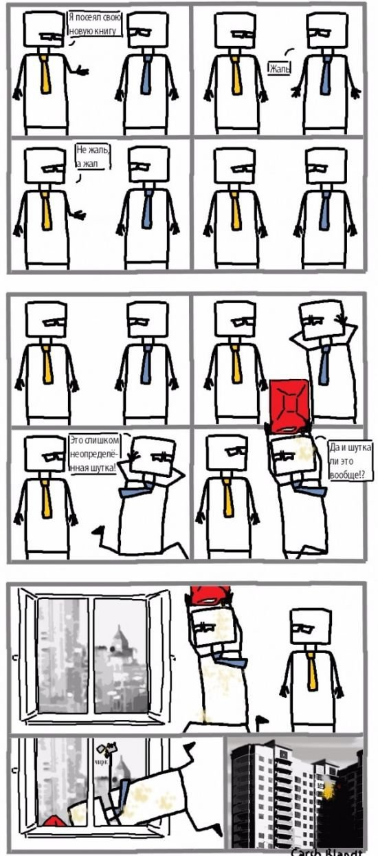 Комиксы для весёлой компании. Свежие приколы