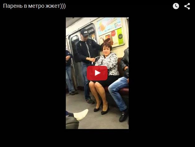 Неадекватный чувак в метро