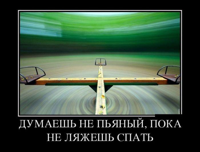Русские демотиваторы. Свежие приколы