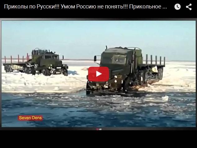 Умом Россию не понять. Русские видео приколы