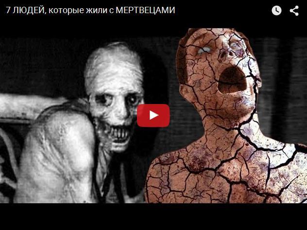 Видео про людей, которые жили с мертвецами