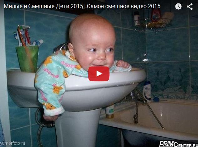 Смешное видео про милых и забавных детей