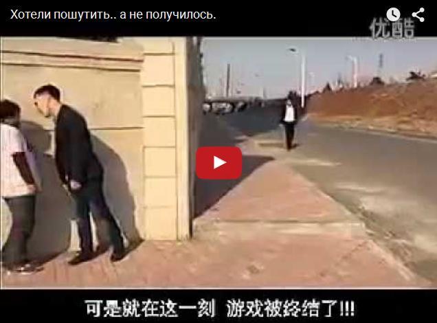 Неудачный розыгрыш полицейского