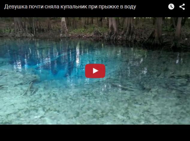 Неожиданные последствия прыжка в воду