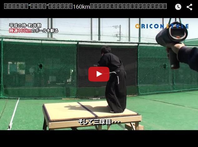 Самурай против бейсбольного мяча - поразительная ловкость