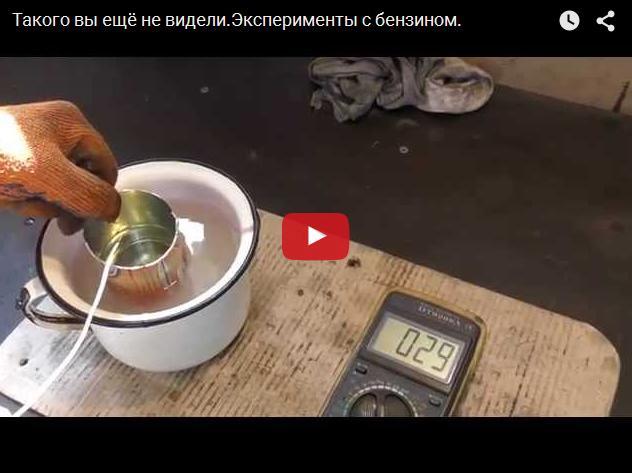 Удивительное видео - эксперименты с бензином