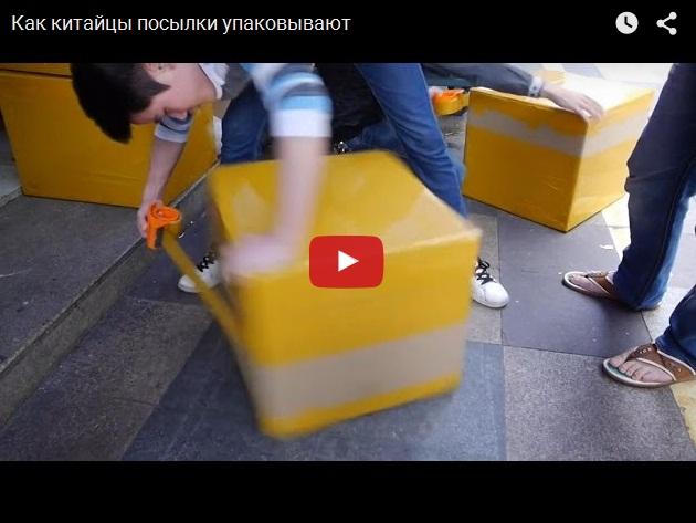 Китайское искусство упаковки посылок - невероятная ловкость