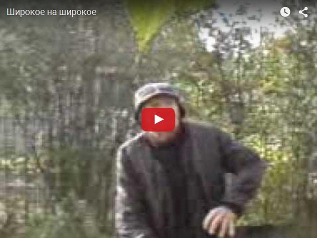 Широкую на широкую - ржачное видео