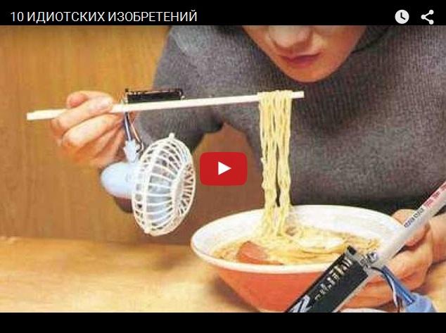 Самые идиотские изобретения