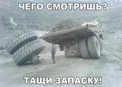 Автомобильный юмор для настроения