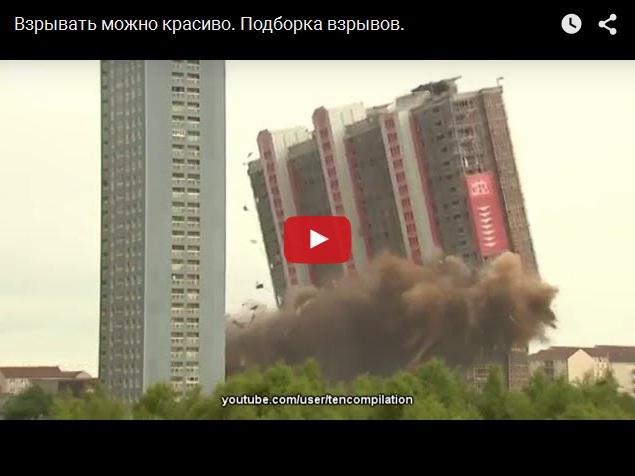 Разрушить красиво - подборка взрывов старых зданий