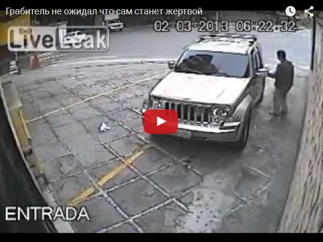 Неудачное ограбление - грабитель стал жертвой