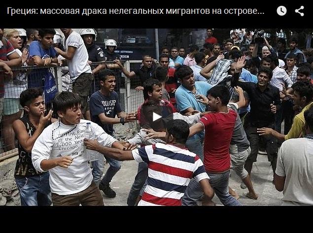 Массовая драка нелегальных мигрантов в Греции