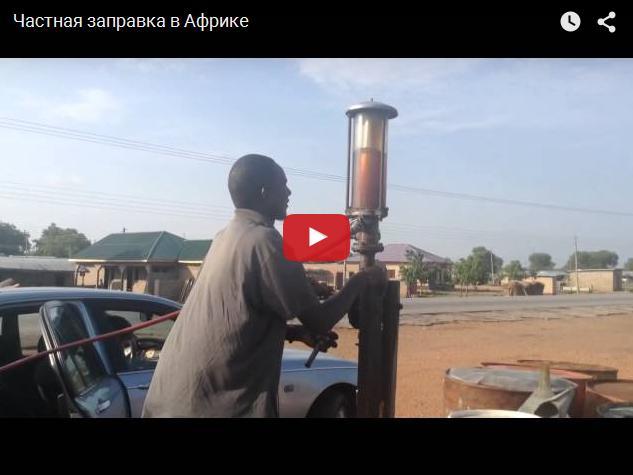 Как заправляют машины в Африке