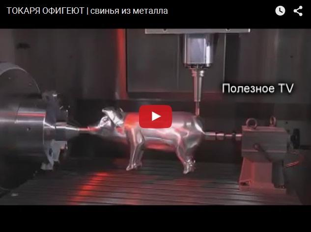 Чудеса металлообработки - свинья на фрезерном станке